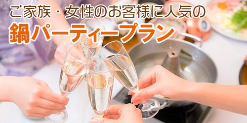 京都-39カフェで鍋パーティー