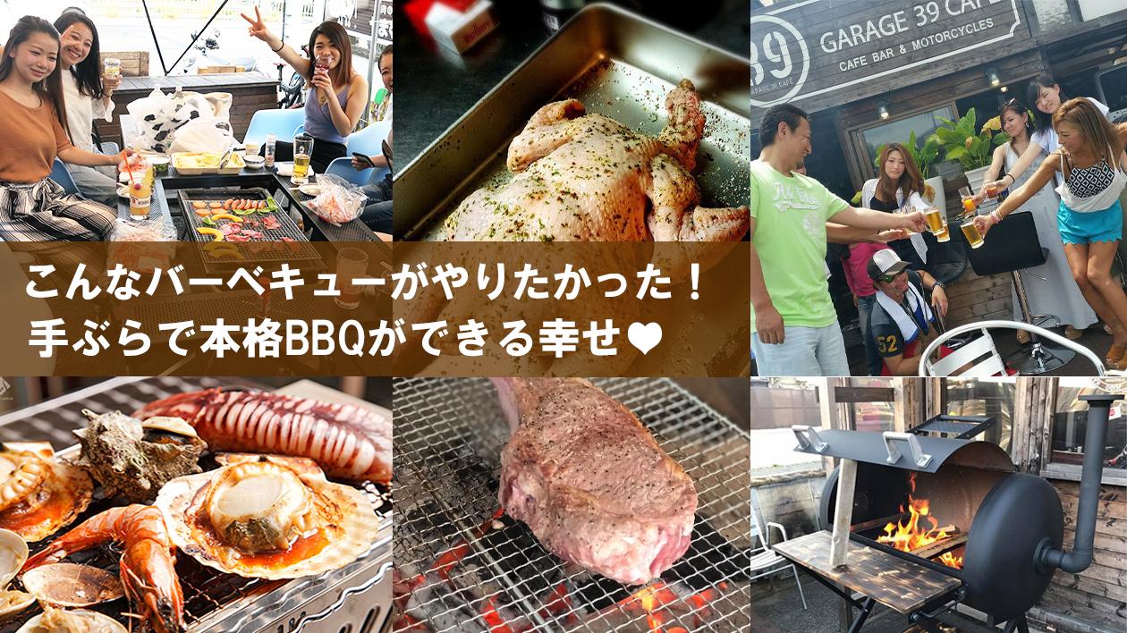 京都39カフェでバーベキューができる