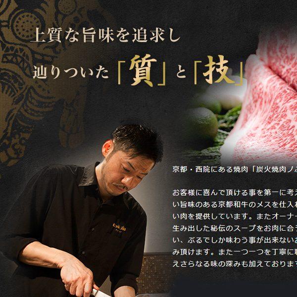 39カフェ×焼肉の名店BULLコラボ企画
