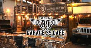 京都 ガレージ39カフェ